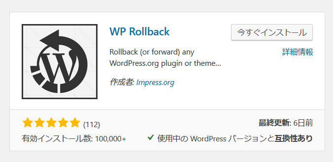 wp rollback ダウングレード