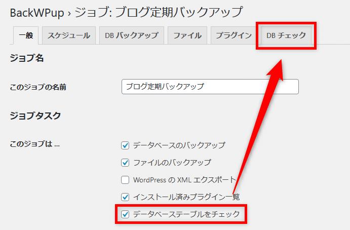 BackWPup データベースチェック
