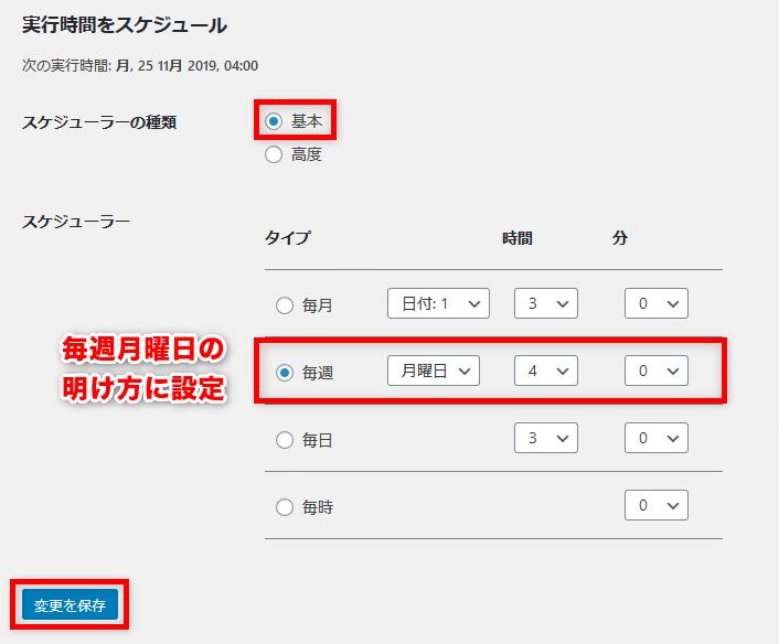 BackWPup 実行時間をスケジュール