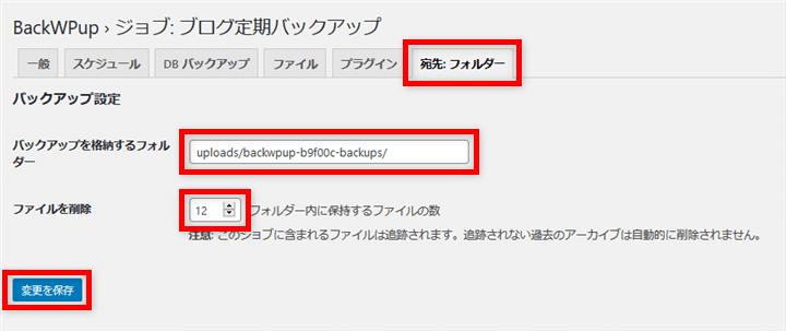 BackWPup バックアップ設定
