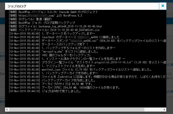 BackWPup バックアップジョブのログ