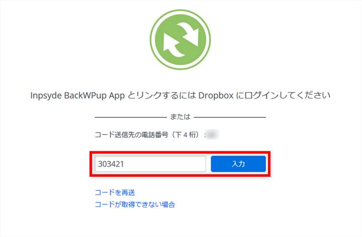 BackWPup Dropbox認証コード取得