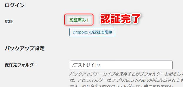 Dropbox 認証完了