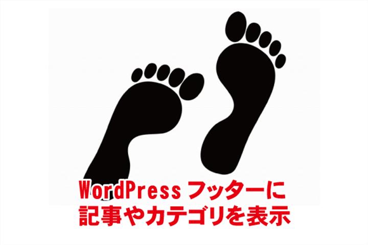 WordPress フッターにウィジェット追加