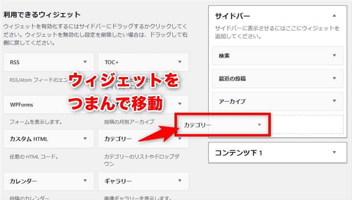 WordPress ウィジェット配置