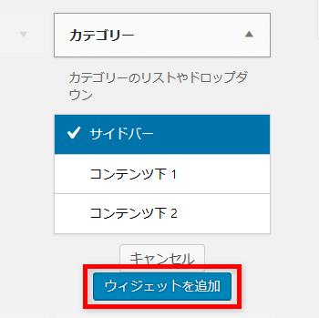 WordPress ウィジェット追加