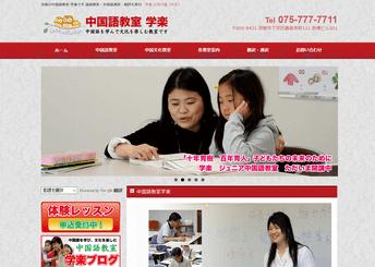 ホームページ制作事例 中国語教室学楽