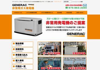 ホームページ制作事例 GENERAC非常用発電機