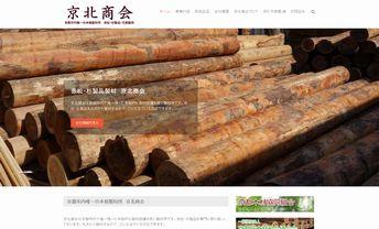 ホームページ制作事例 京北商会