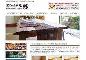 ホームページ制作事例 京の材木屋 縁