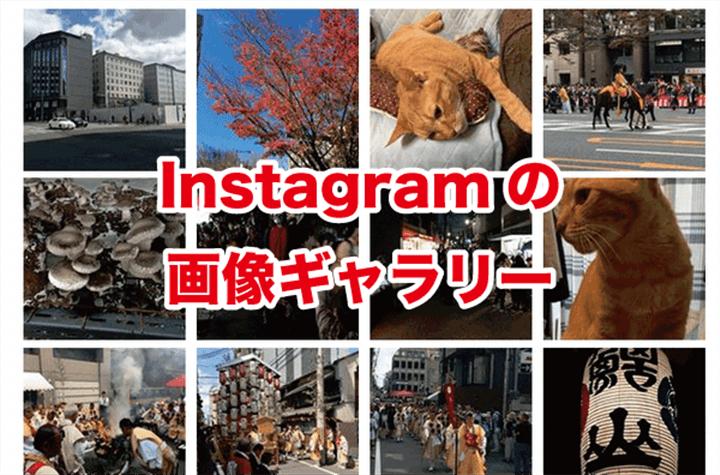 インスタグラム(Instagram)の写真を活用しよう