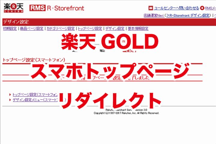 楽天GOLD スマホトップページをリダイレクト