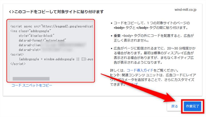 関連コンテンツユニット 広告コード