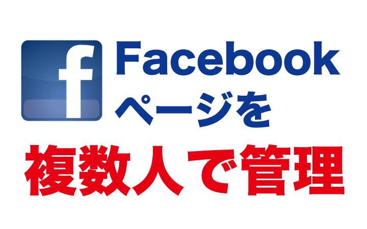 facebookページを複数人で管理