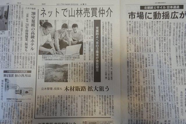 山いちば 京都新聞掲載