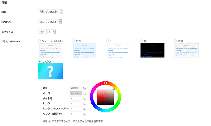 Table of Contents Plus デザイン設定
