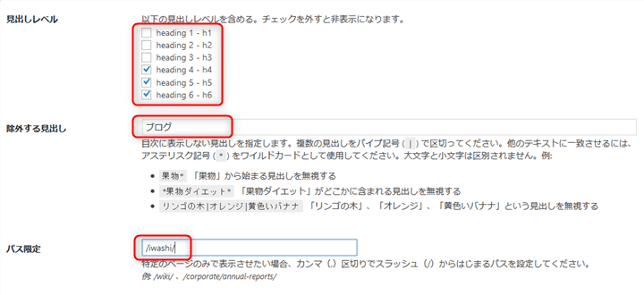 Table of Contents Plus 目次が表示されない