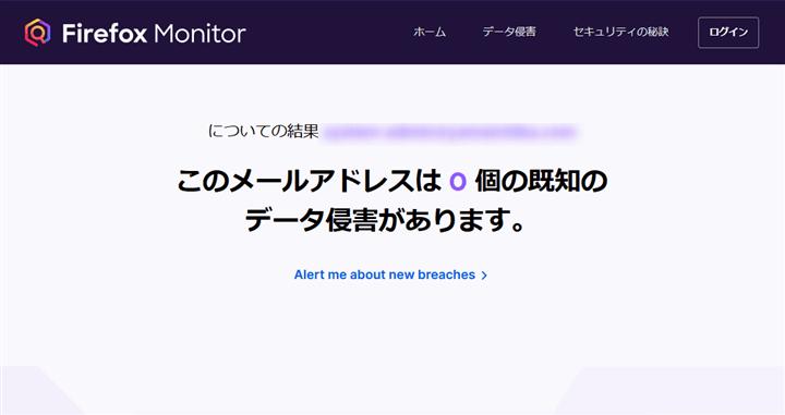 Firefox Monitor データ侵害なし