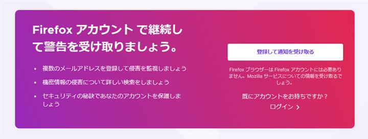 Firefox Monitor 登録して通知を受け取る