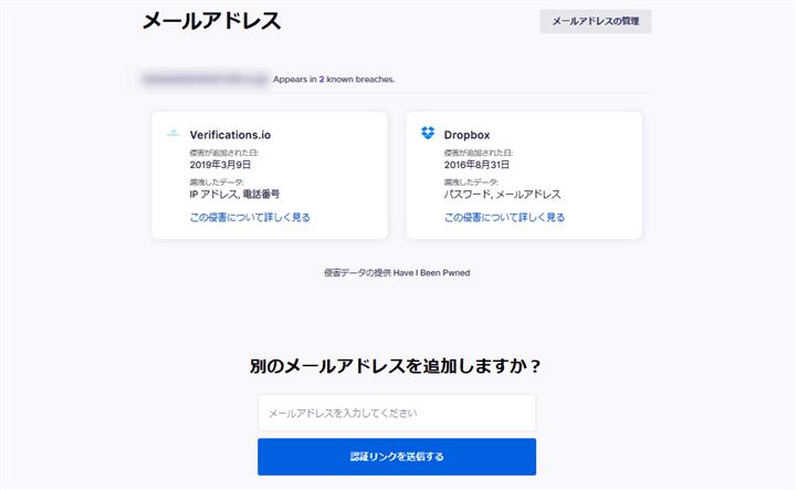 Firefox Monitor ダッシュボード