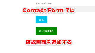Contact Form 7 に確認画面と完了画面を追加する