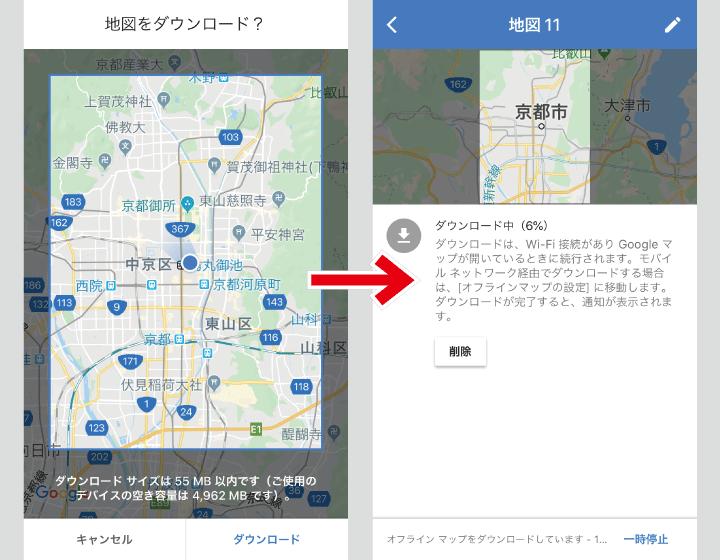 オフラインマップ 日本