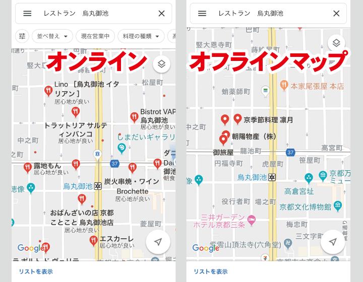オフラインマップ 日本の施設検索