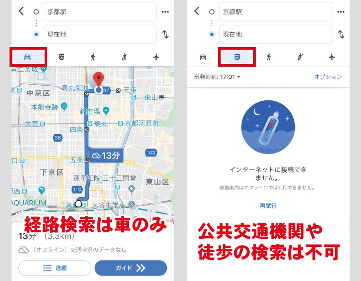 オフラインマップ 日本の経路検索