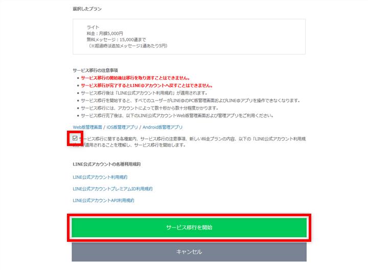 LINE公式アカウント サービス移行開始
