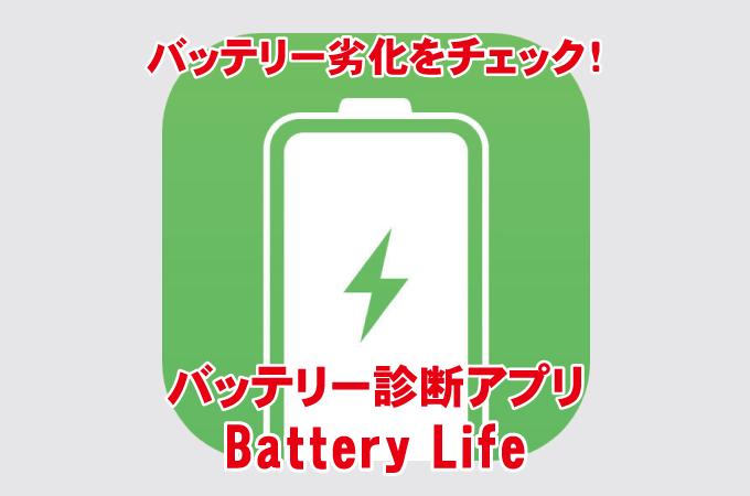 iPhoneアプリ バッテリーライフ