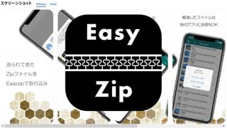 iPhoneでClipboxが使えない!? ギガファイル便の動画や音楽は「EasyZip」で保存しよう