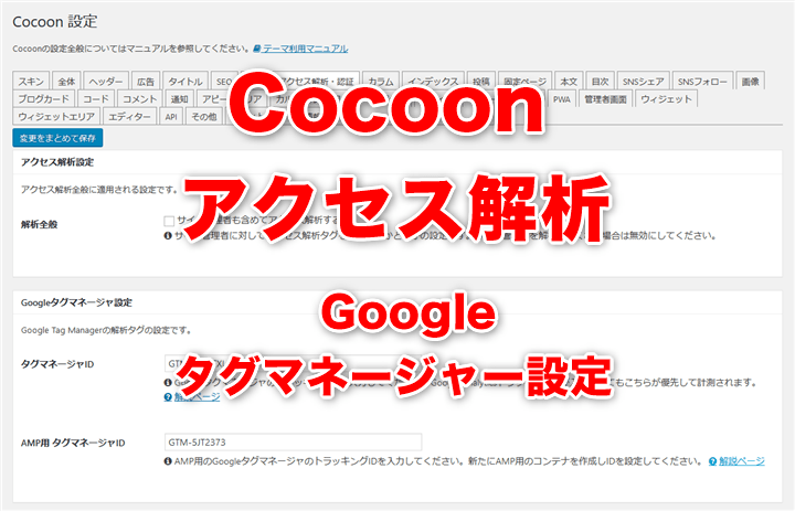 Cocoon Googleタグマネージャー設定