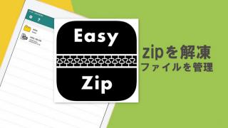 ギガファイル便のダウンロードや保存に iPhoneアプリ Easy Zip