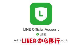 LINE@からLINE公式アカウントへの移行方法と注意点