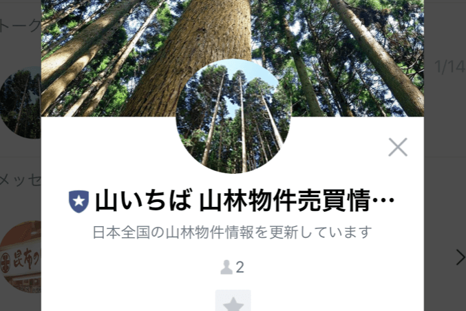 LINE@ 認証済みアカウント