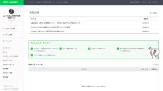 LINE@をPCで管理 LINE@MANAGERの使い方①