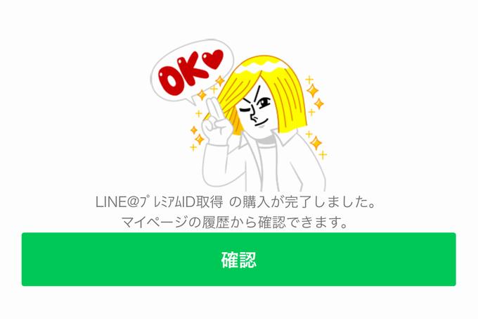 LINE@プレミアムID取得