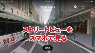 Googleストリートビューをスマホで見る方法