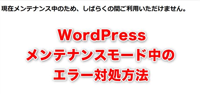 WordPress メンテナンスモードエラー