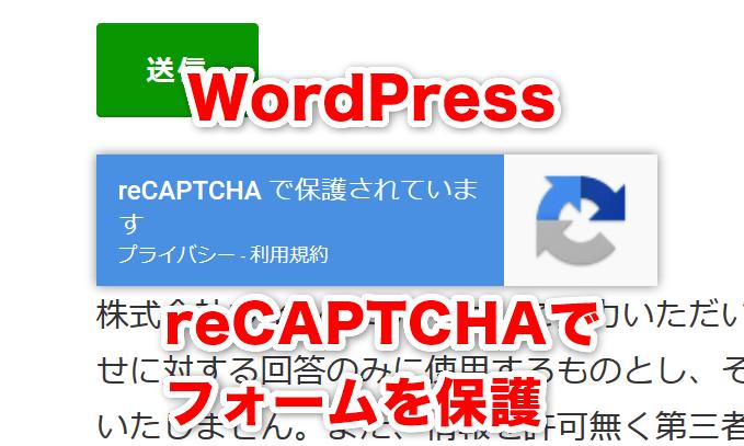 WordPress Invisible reCaptcha