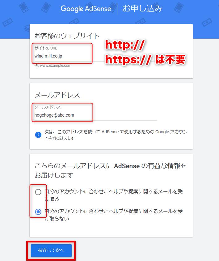 Googleアドセンス 申し込み