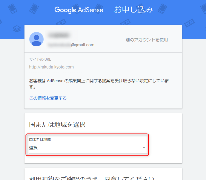 Googleアドセンス 登録