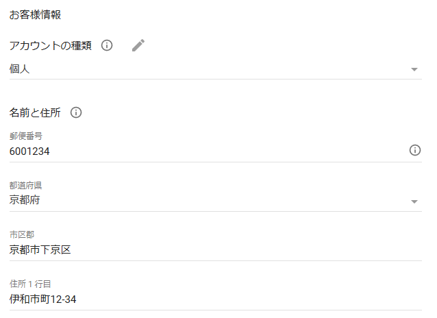 Googleアドセンス 支払い先住所の詳細