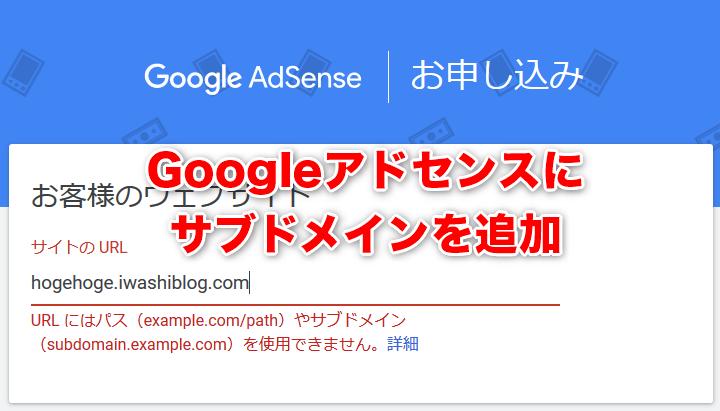 Googleアドセンス サブドメイン追加