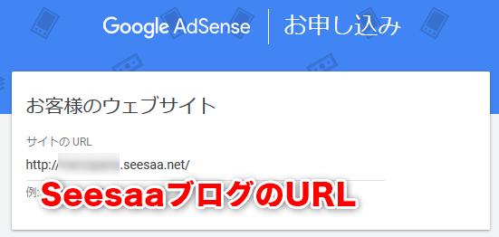アドセンス サブドメイン追加 シーサーブログ