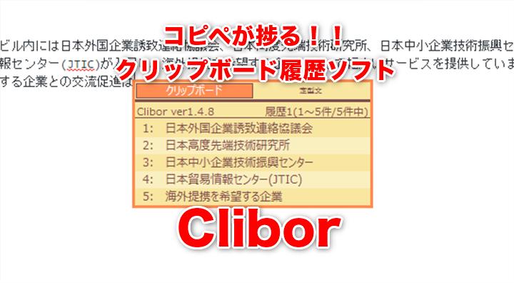 クリップボード履歴ソフト Clibor