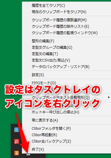 Clibor 設定