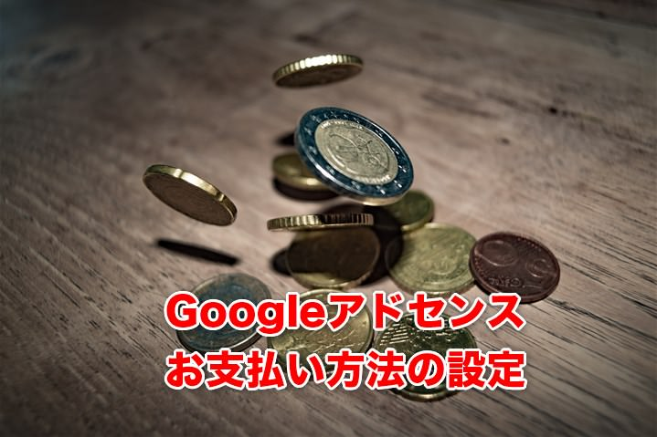 Googleアドセンス お支払い方法の設定
