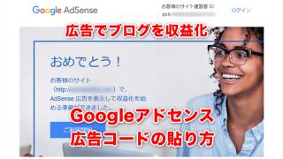 Googleアドセンス広告の貼り方 2019最新版