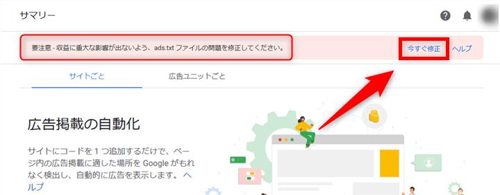 ads.txt ファイルの問題を修正